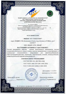 Добровольная система сертификации